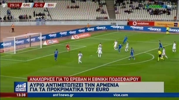 Για το Ερεβάν αναχώρησε η εθνική μας ομάδα ποδοσφαίρου