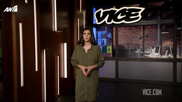 VICE – Επεισόδιο 29 – 8ος κύκλος
