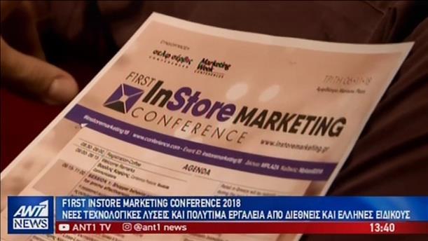Επιτυχημένο το First Instore Marketing Conference 2018