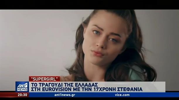 Το τραγούδι της Ελλάδας στην Eurovision