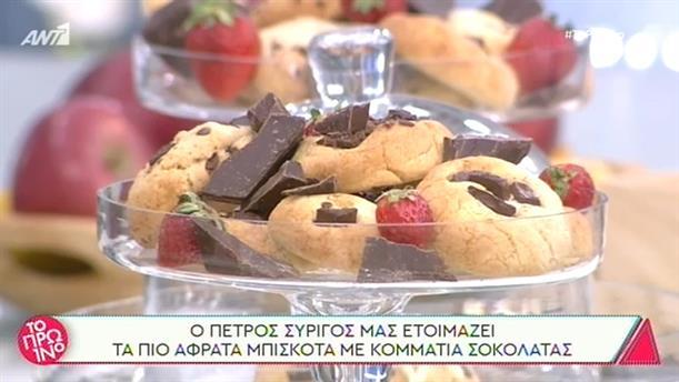 Μπισκότα με κομμάτια σοκολάτας - Το Πρωινό - 01/10/2020
