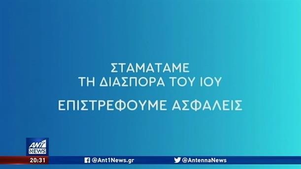 «Επιστρέφουμε ασφαλείς», η νέα καμπάνια του ΑΝΤ1