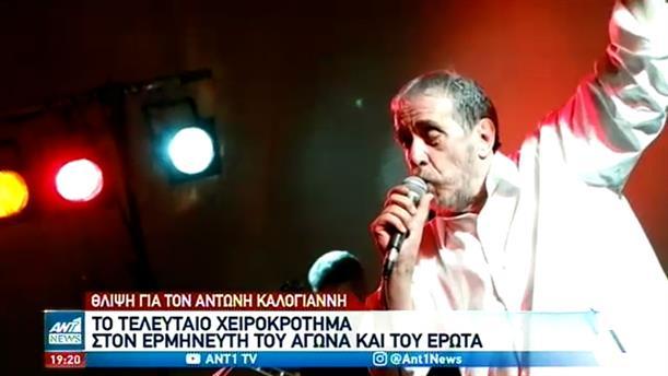 """Αντώνης Καλογιάννης: Συγκίνηση στο τελευταίο """"αντίο"""""""