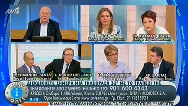 Πρωινό ΑΝΤ1 – Ενημέρωση - 18/05/2014
