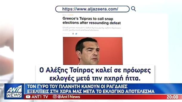 Τον γύρο του κόσμου κάνουν οι πολιτικές εξελίξεις στην Ελλάδα