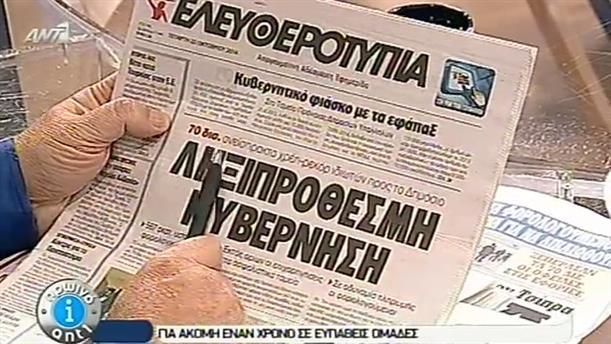 Εφημερίδες (22/10/2014)
