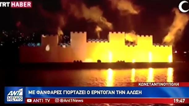 «Ράπισμα» της ΕΕ στην Τουρκία, η οποία «γιορτάζει» για την άλωση της Πόλης