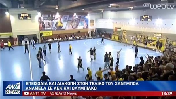 Εισβολή οπαδών στο ΑΕΚ – Ολυμπιακός