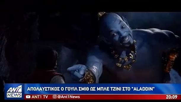Ο Γουίλ Σμιθ πρωταγωνιστεί στο μαγικό «Τζίνι του Αλαντίν»