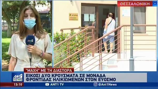 Εστία» κορονοϊού έγινε γηροκομείο στην Θεσσαλονίκη
