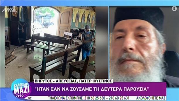 Ο πάτερ Ιουστίνος στον ΑΝΤ1 για την έκρηξη στη Βηρυτό