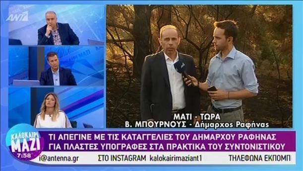 Β. Μπουρνούς - ΚΑΛΟΚΑΙΡΙ ΜΑΖΙ - 24/07/2019