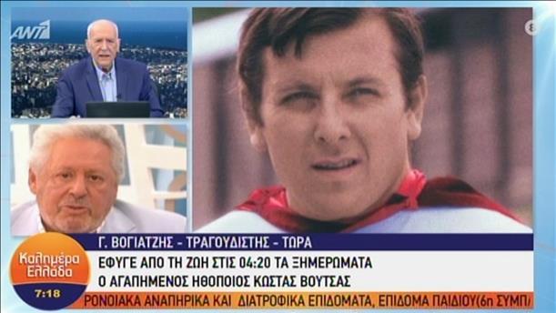 Ο Γιάννης Βογιατζής για τον Κώστα Βουτσά, στην εκπομπή «Καλημέρα Ελλάδα»