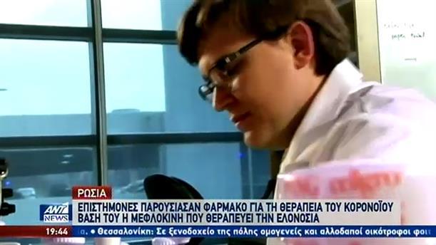 Ρώσοι παρουσίασαν αντίδοτο με βάση την νεφλοκίνη