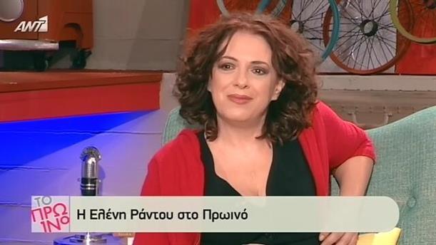 Ελένη Ράντου