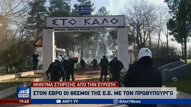 """Μεταναστευτικό: Ευρωπαϊκή """"ομπρέλα"""" στήριξης στην Ελλάδα"""