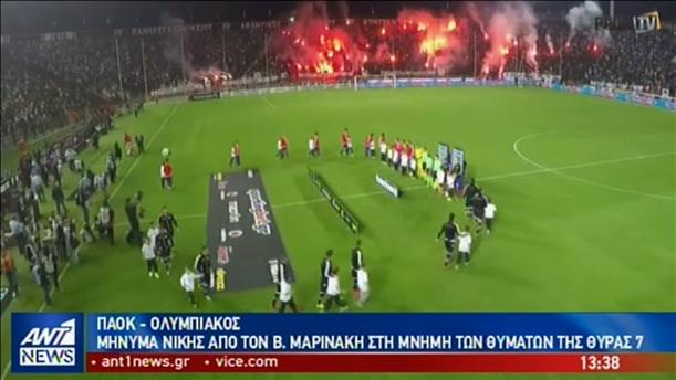 Με το μυαλό στα θύματα της τραγωδίας στην «Θύρα 7» οι παίκτες του Ολυμπιακού
