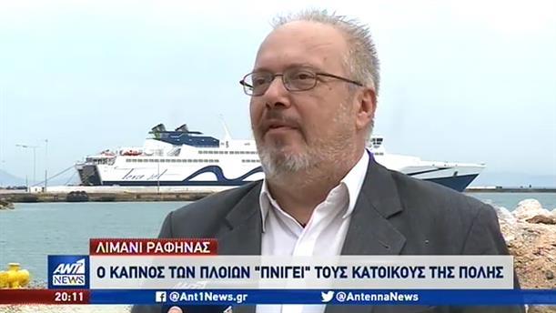 Έρευνα ΑΝΤ1: βαριά αέρια ρύπανση στο λιμάνι της Ραφήνας