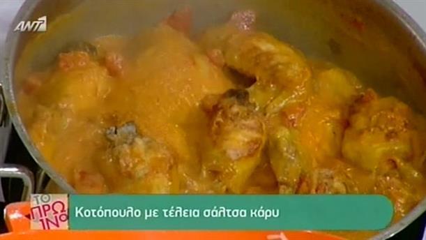 Κοτόπουλο με σάλτσα κάρυ