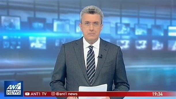 ANT1 NEWS 15-02-2019 ΣΤΙΣ 19:30