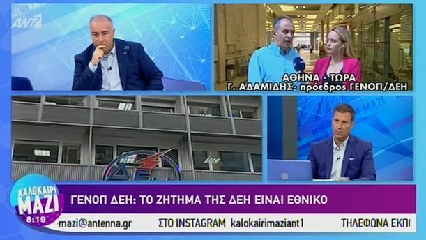 Γιώργος Αδαμίδης - ΚΑΛΟΚΑΙΡΙ ΜΑΖΙ – 18/07/2019