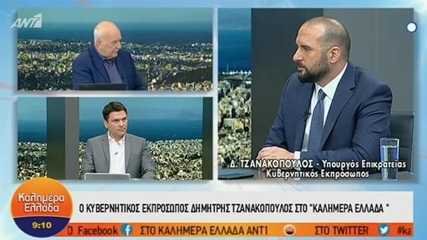 Δημήτρης Τζανακόπουλος – ΚΑΛΗΜΕΡΑ ΕΛΛΑΔΑ – 07/05/2019