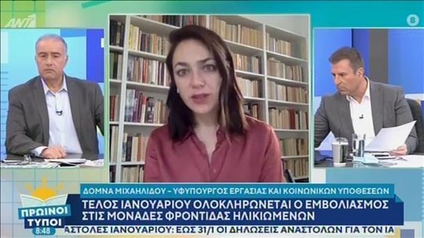 Δόμνα Μιχαηλίδου – ΠΡΩΙΝΟΙ ΤΥΠΟΙ - 24/01/2021