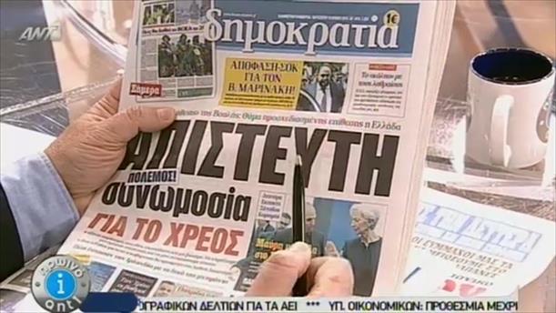 Εφημερίδες (19/06/2015)