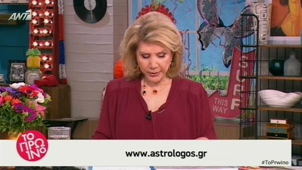 Αστρολογία - 01/03/2016