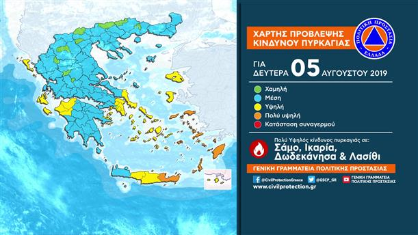 Χάρτης Πρόβλεψης Κινδύνου Πυρκαγιάς για Δευτέρα 5 Αυγούστου