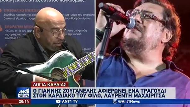 Ο Γιάννης Ζουγανέλης έγραψε τραγούδι για τον Λαυρέντη Μαχαιρίτσα