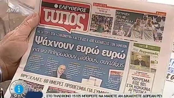 Εφημερίδες (23/04/2015)