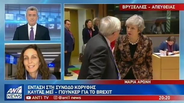 Καυγάς Μέι – Γιούνκερ για το Brexit