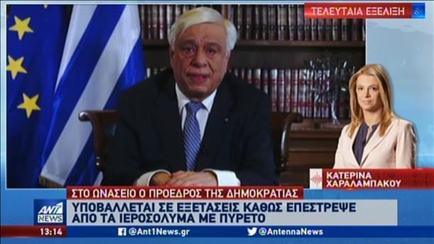Στο Ωνάσειο ο Προκόπης Παυλόπουλος