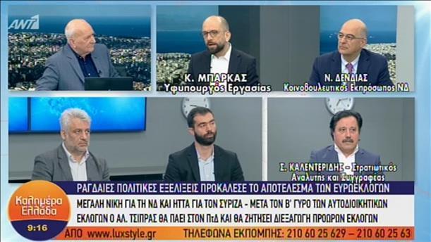 Οι Κώστας Μπάρκας και Νίκος Δένδιας στην εκπομπή «Καλημέρα Ελλάδα»
