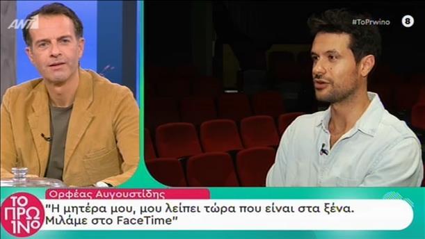 Ο Ορφέας Αυγουστίδης στο «Πρωινό»