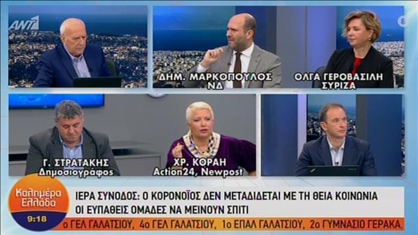 """Μαρκόπουλος - Γεροβασίλη στην εκπομπή """"Καλημέρα Ελλάδα"""""""