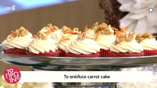 Carrot cake - Το Πρωινό - 3/12/2018