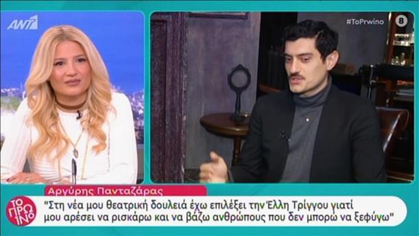 Ο Αργύρης Πανταζάρας στην εκπομπή «Το Πρωινό»