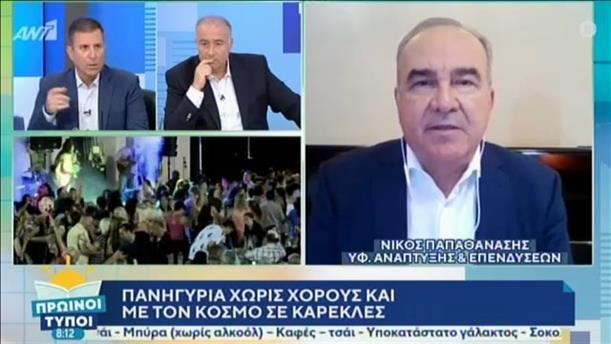 Νίκος Παπαθανάσης – ΠΡΩΙΝΟΙ ΤΥΠΟΙ - 07/06/2020
