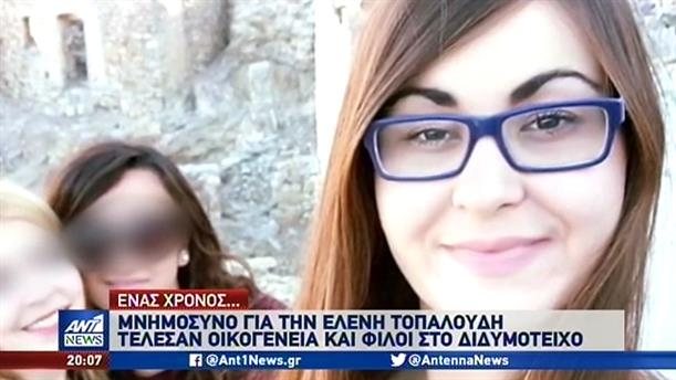 Πατέρας της Ελένης Τοπαλούδη στον ΑΝΤ1: μας καταδίκασαν σε ισόβια!