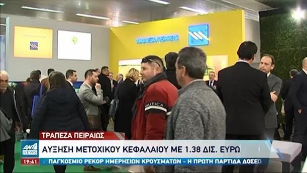 Τράπεζα Πειραιώς: Ο Χρήστος Μεγάλου έδωσε νέα πνοή με την ΑΜΚ