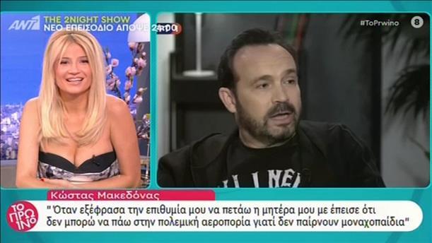 Κώστας Μακεδόνας: Το αστείο περιστατικό με επιβάτη που τον «πέρασε» για τον Μακεδόνα, τον τραγουδιστή