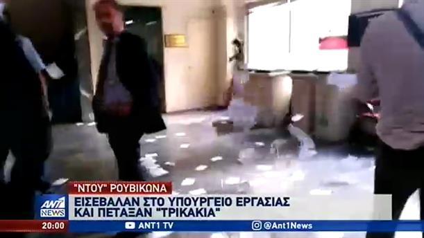 """Εισβολή του """"Ρουβίκωνα"""" στο Υπουργείο Εργασίας"""