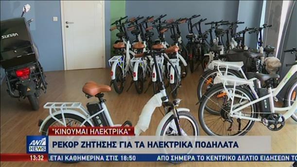Ρεκόρ ζήτησης για τα ηλεκτρικά ποδήλατα