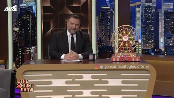 THE 2NIGHT SHOW – Επεισόδιο 26 – 5ος κύκλος