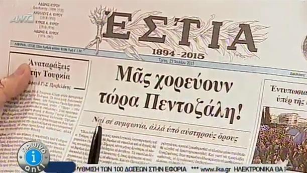 Εφημερίδες (23/06/2015)