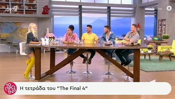 The Final Four – Το Πρωινό – 07/10/2019