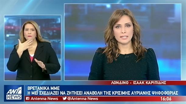 ANT1 NEWS 10-12-2018 ΣΤΗ ΝΟΗΜΑΤΙΚΗ