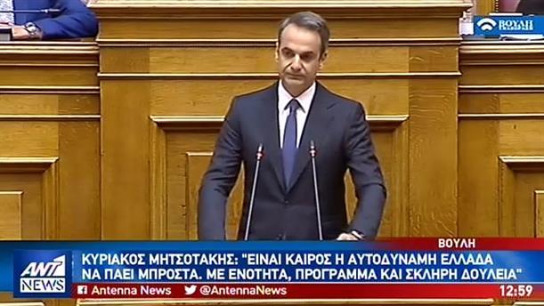 Με «εκπλήξεις» η πρώτη ομιλία Μητσοτάκη στην Βουλή ως Πρωθυπουργού